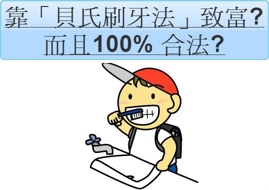 貝氏刷牙法s