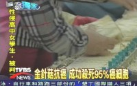 金針菇抗癌