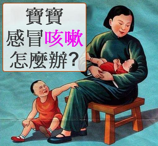 爸媽在寶寶咳嗽時,抱起患兒,用空掌輕輕拍寶寶的背部,上下左右都拍到。如果一拍到某一部位時寶寶就咳嗽,說明寶寶的痰液就積在此處,應重點拍。多數是肩胛下的部位,也就是肺底部容易積痰。只要有痰的刺激,寶寶就會咳嗽,一旦有痰液排出,咳嗽就能暫時緩解。