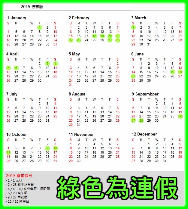 2015行事曆s