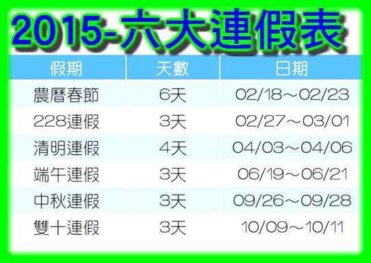 2015連假表